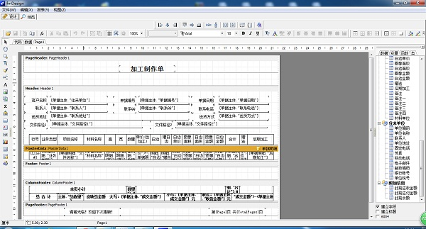 广告公司管理软件单据样式设计界面