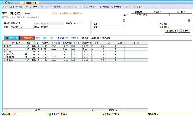 北京明皓创新广告设计制作有限公司