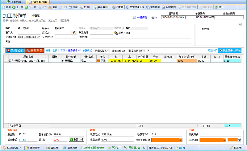 广告公司管理软件加工制作单