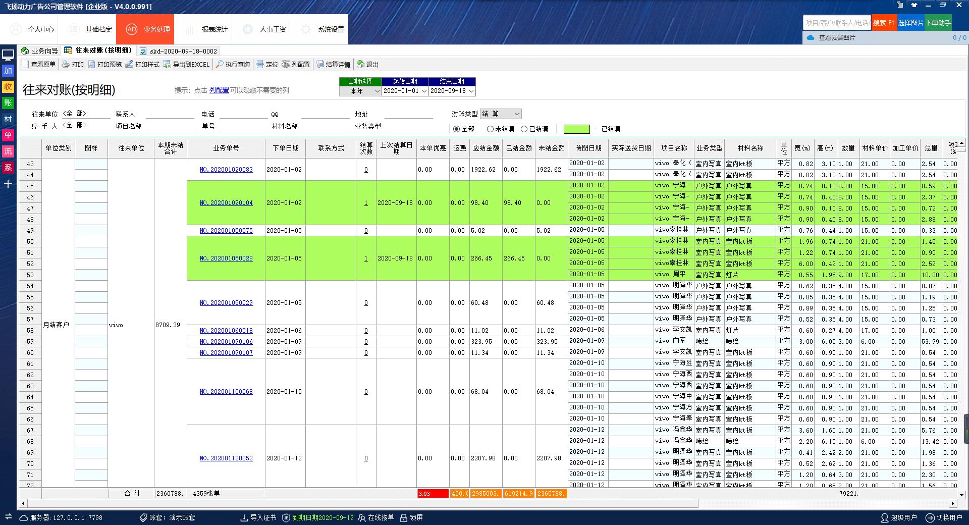 am8亚美官网注册动力往来对账单