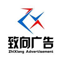 (广东)广州 致向广告
