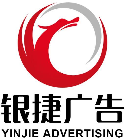 (上海) 闵行区 银捷广告