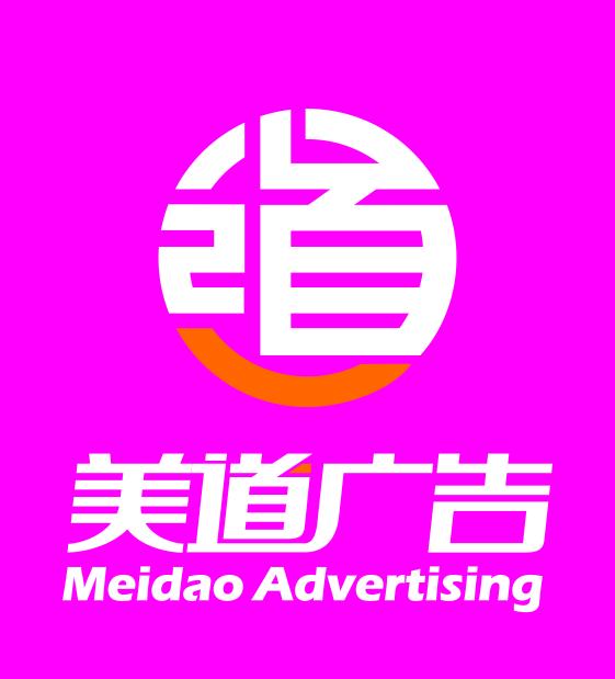 (重庆)涪陵区 美道广告